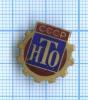 Знак «НТО СССР» ММД (СССР)