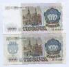 Набор банкнот 1000 рублей 1991, 1992 (СССР)