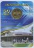 Жетон метрополитена «50 лет станции метро «Горьковская» 2013 года (Россия)