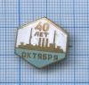 Знак «40 лет октября» (СССР)