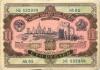 100 рублей (облигация) 1952 года (СССР)