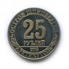 Жетон монетовидный «25 рублей 2013 - Кайра, Шпицберген, Арктикуголь» (Россия)