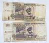 Набор банкнот 1000 рублей 1995 года (Россия)