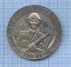 Медаль настольная «Alles fur die Erfullung Unseres Klassenauftrages» (Германия (ГДР))