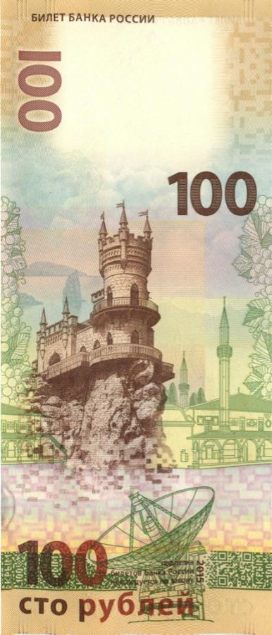 100 рублей - Крым и Севастополь (серия КС) 2015 года (Россия)
