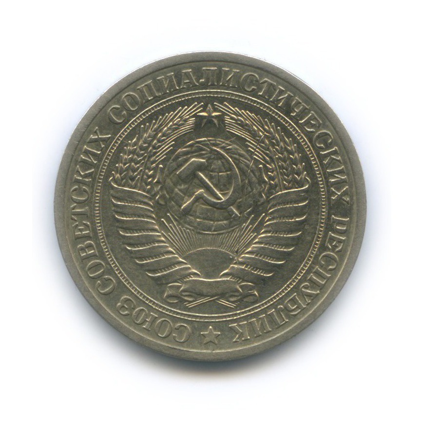 1 рубль 1973 года (СССР)