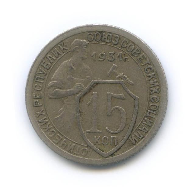 15 копеек 1931 года (СССР)