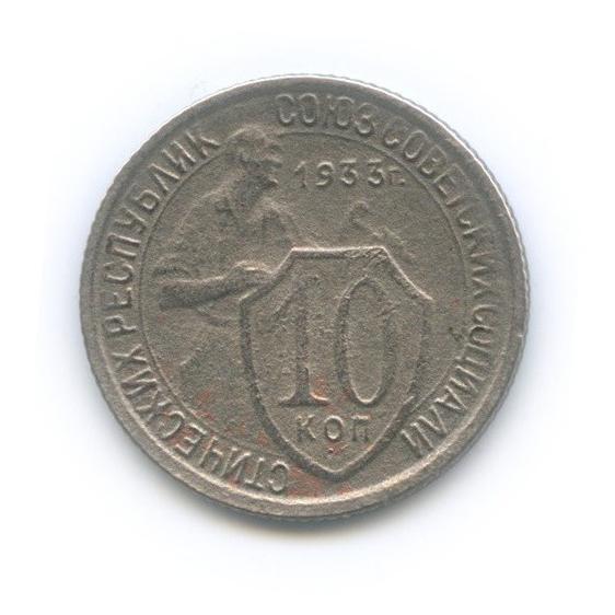 10 копеек 1933 года (СССР)