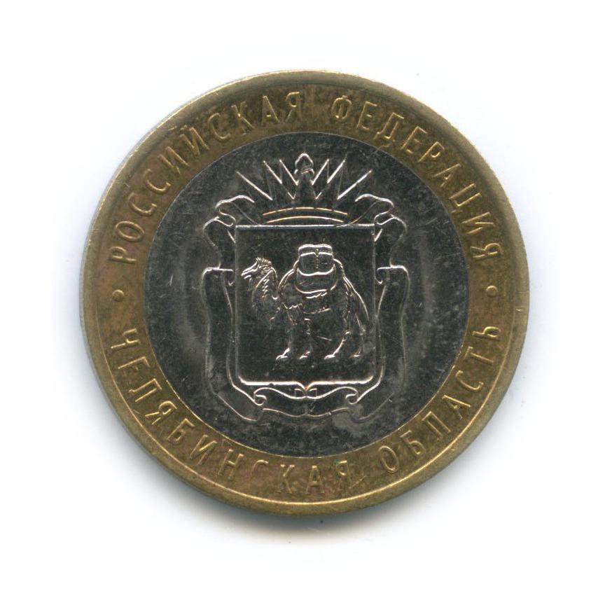 10 рублей — Российская Федерация - Челябинская область 2014 года (Россия)