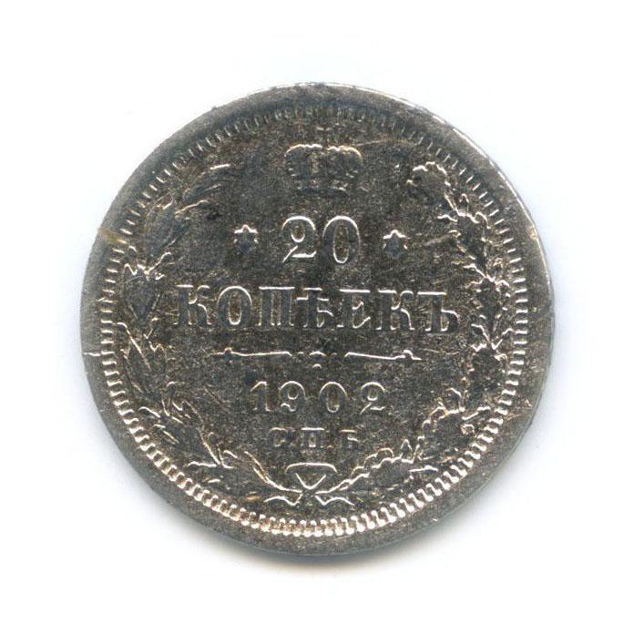 20 копеек 1902 года СПБ АР (Российская Империя)