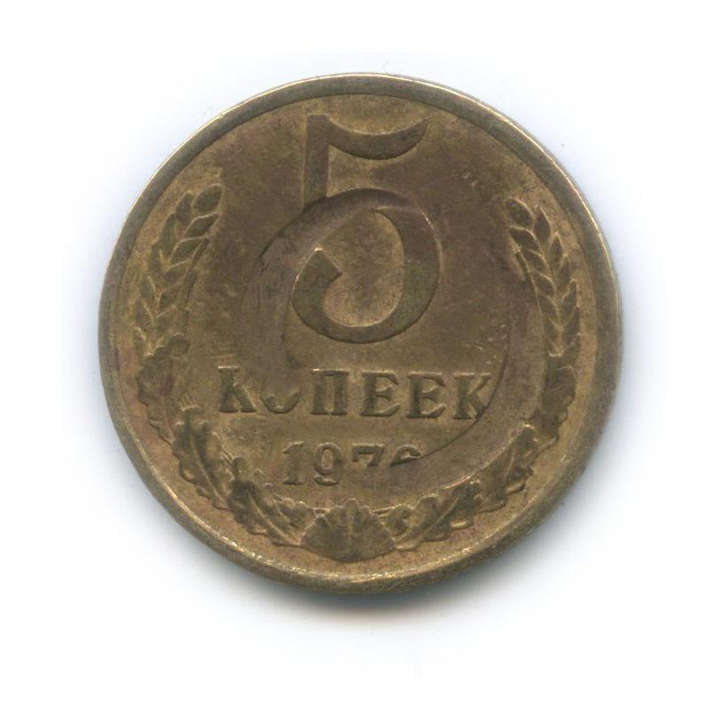 5 копеек (брак - поворот гуртильного кольца) 1976 года (СССР)