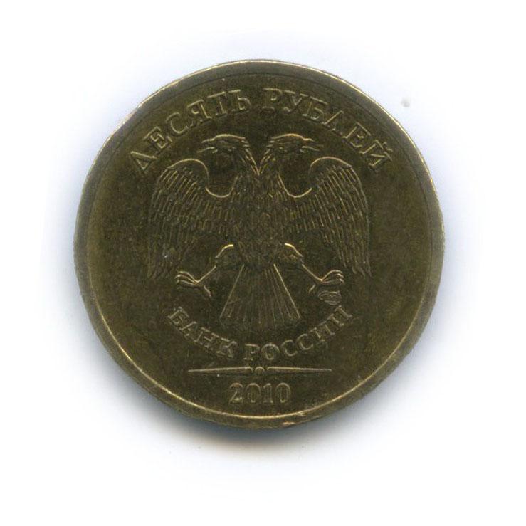10 рублей (брак - разворот аверс/реверс  135°) 2010 года СПМД (Россия)