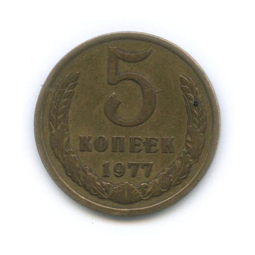 5 копеек 1977 года (СССР)