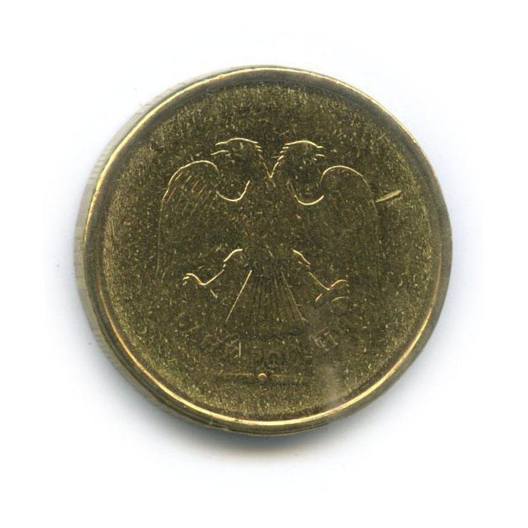 10 рублей (брак - непрочекан аверса) 20?? ММД (Россия)