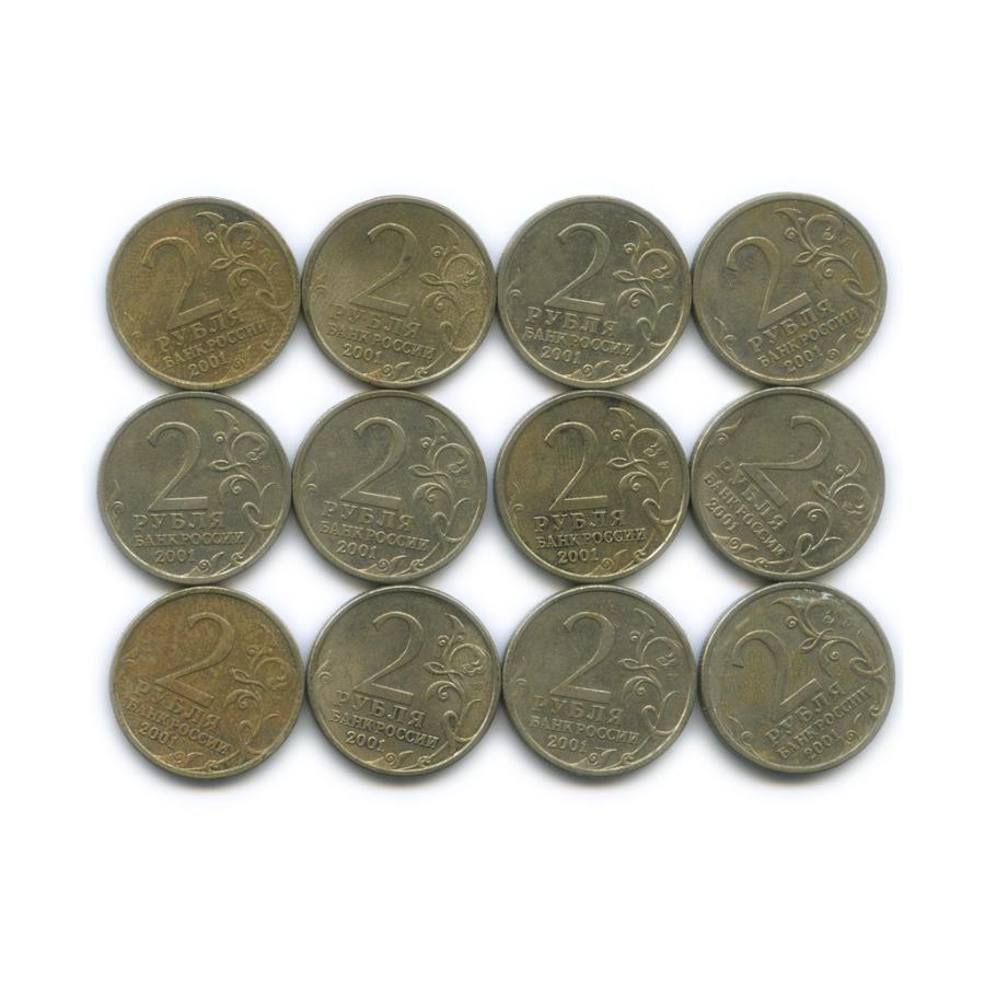 Набор монет 2 рубля — 40 лет космического полета Ю. А. Гагарина 2001 года СПМД (Россия)