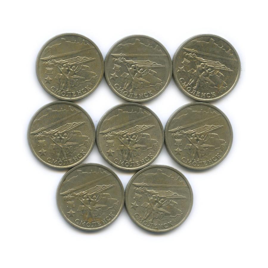 Набор монет 2 рубля — Смоленск, 55 лет Победы 2000 года (Россия)