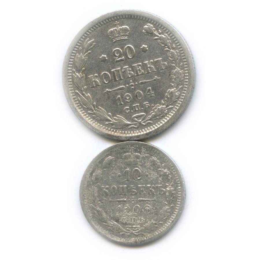 Набор монет 10 копеек, 20 копеек 1904, 1906 СПБ АР, ЭБ (Российская Империя)