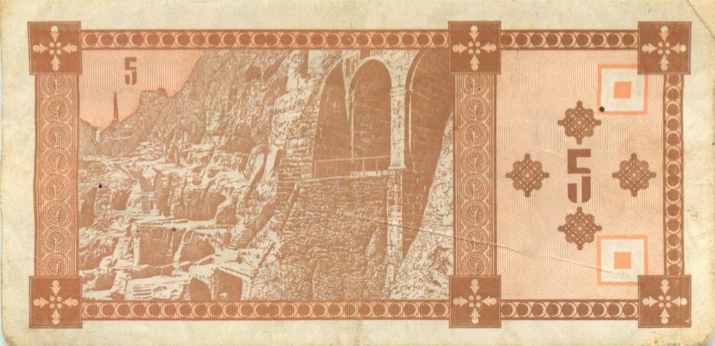 5 купонов (1-й выпуск) 1993 года (Грузия)