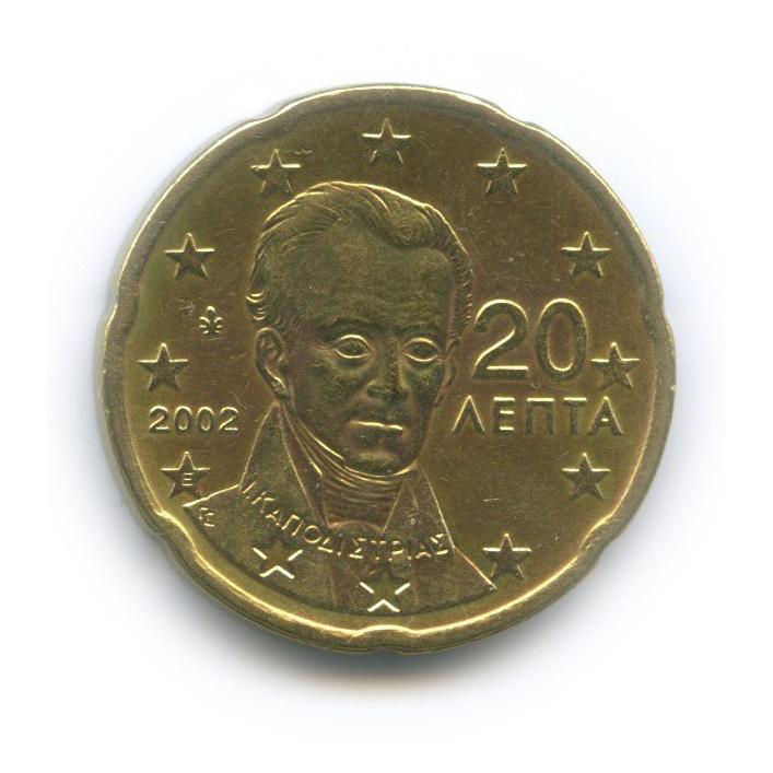 20 центов 2002 года E (Греция)