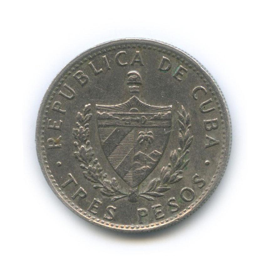 3 песо - Эрнесто ЧеГевара 1990 года (Куба)