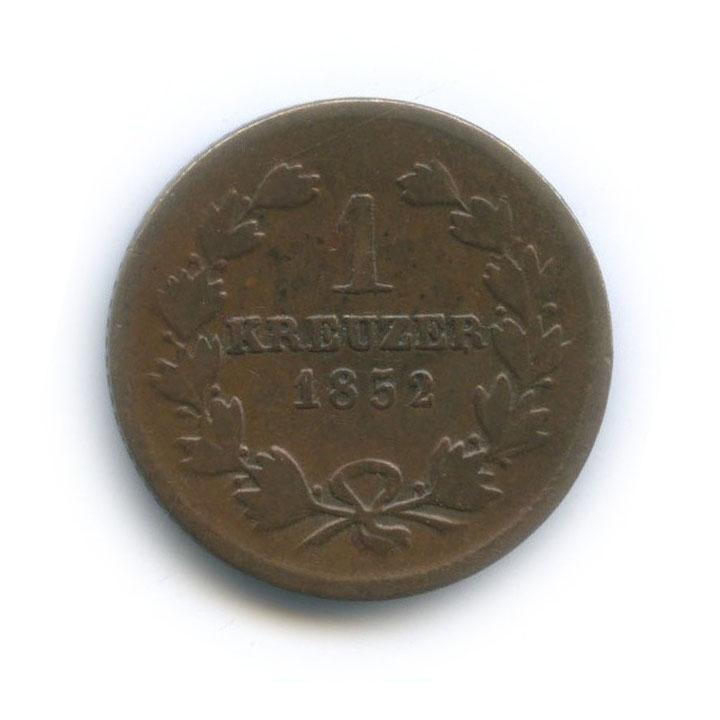 1 крейцер - Леопольд I (Баден) 1852 года (Германия)