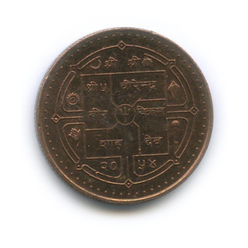 5 рупий - Посещение Непала (Непал) 1997 года
