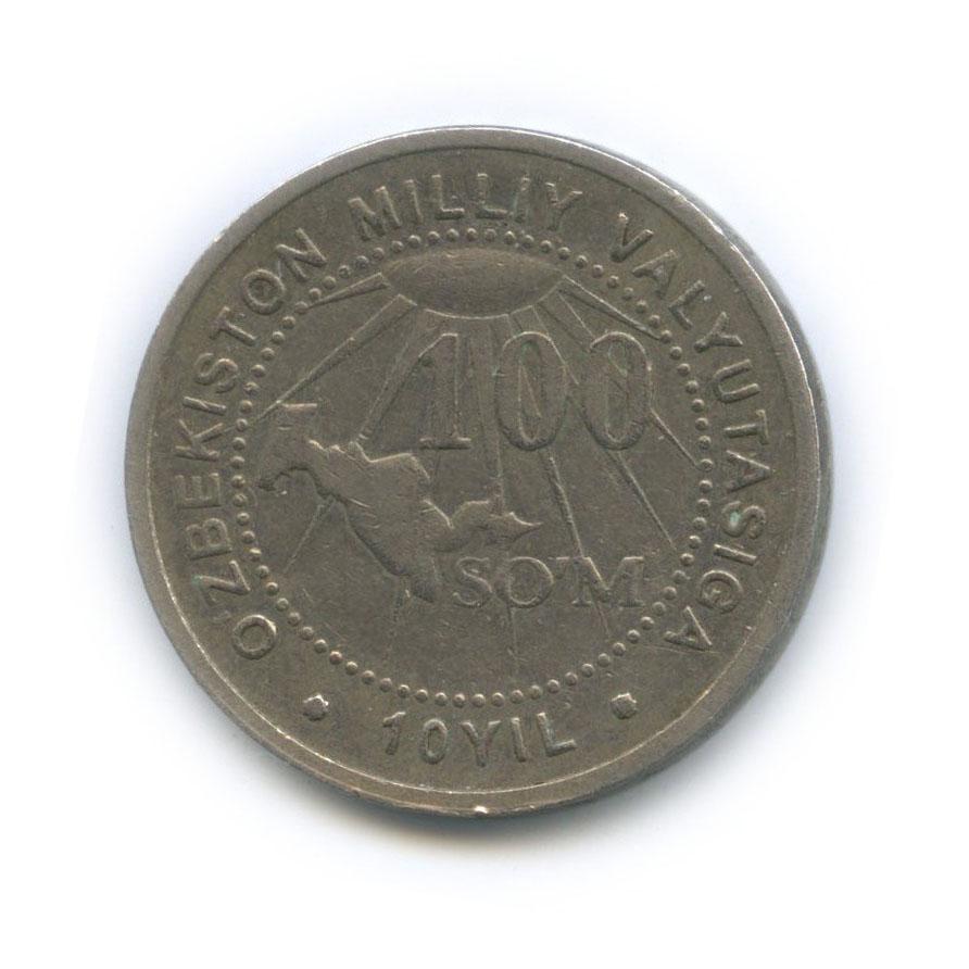 100 сум — 10 лет национальной валюте Узбекистана 2004 года (Узбекистан)