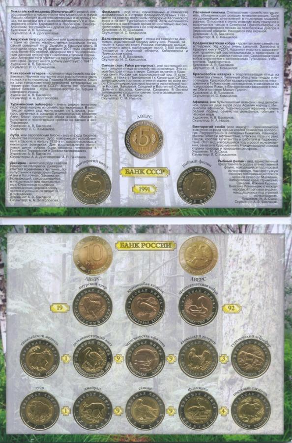 Набор монет - Красная книга (СССР, Россия), вальбоме 1991-1994