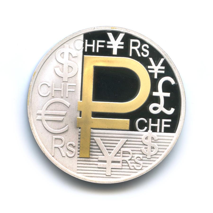 Аукцион СПБ: Жетон «Графическое изображение рубля ввиде знака» (925 проба серебра) 2013 года ММД