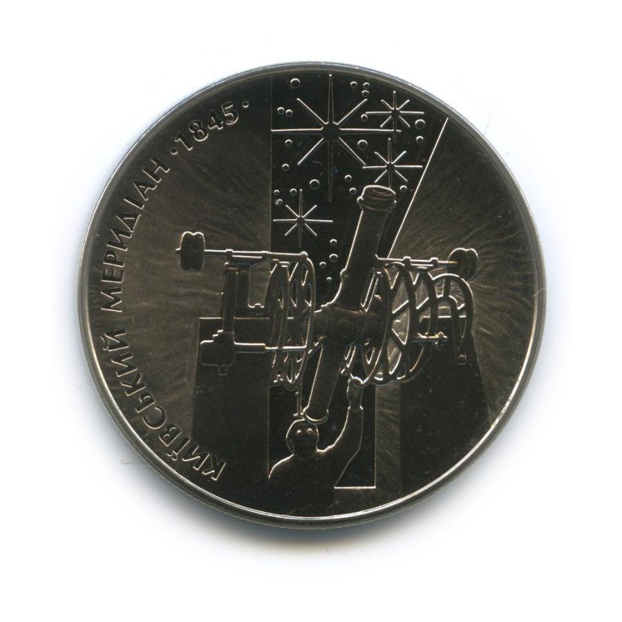 5 гривен — 165 лет Астрономической обсерватории Киевского национального университета 2010 года (Украина)