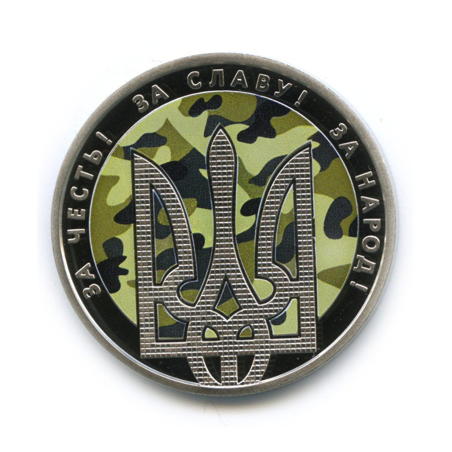 5 гривен - День защитника Украины (цветная эмаль) 2015 года (Украина)