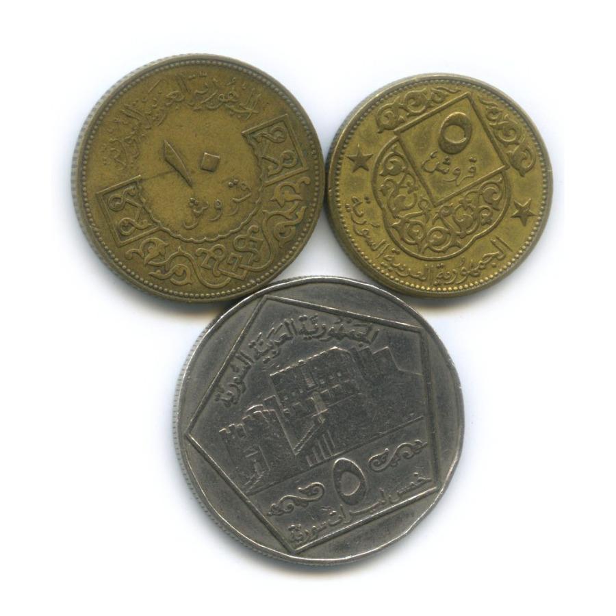 Набор монет 1965, 1996 (Сирия)