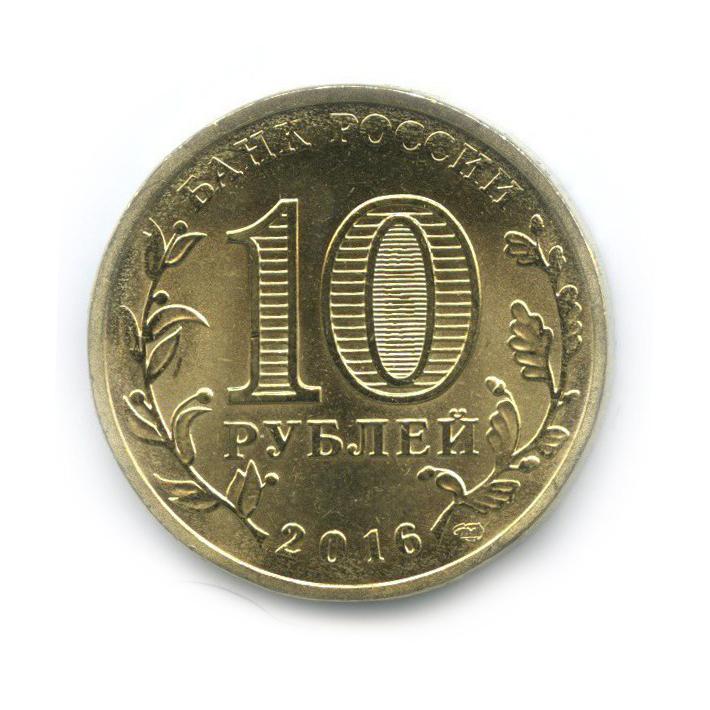 10 рублей - Города воинской славы - Старая Русса 2016 года (Россия)