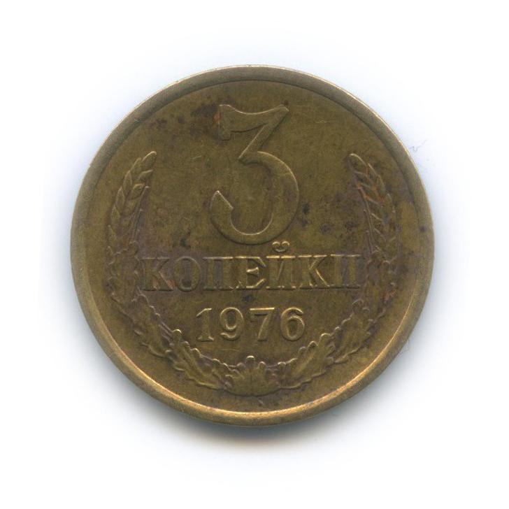3 копейки 1976 года (СССР)