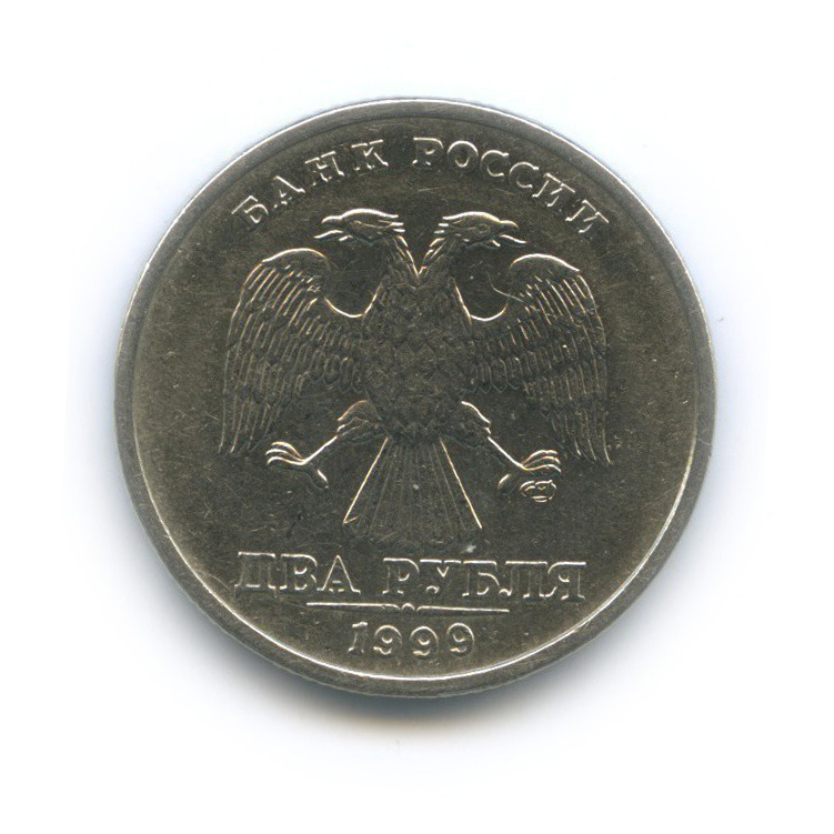 2 рубля 1999 года СПМД (Россия)