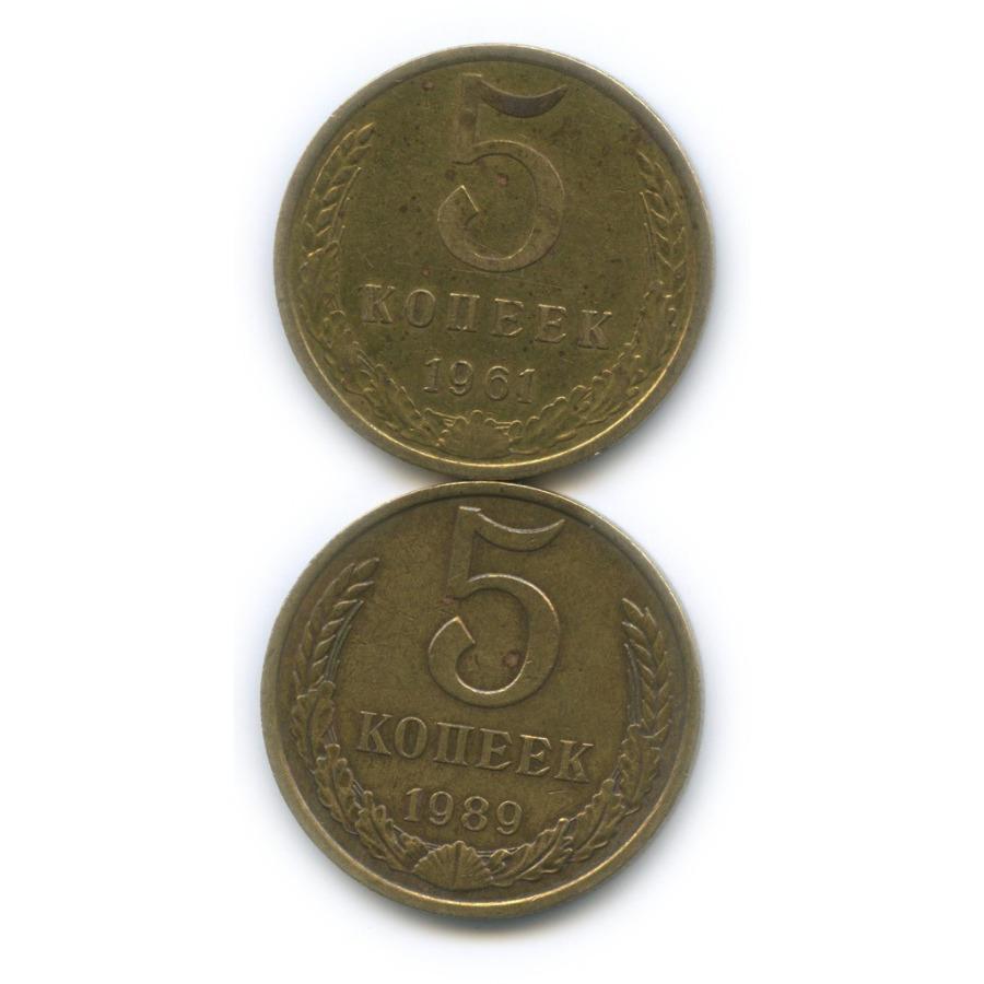 Набор монет 5 копеек 1961, 1989 (СССР)