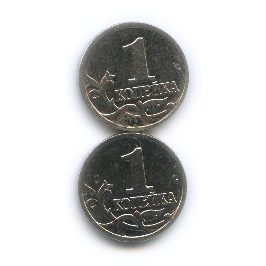 Набор монет 1 копейка 1999 года M (Россия)