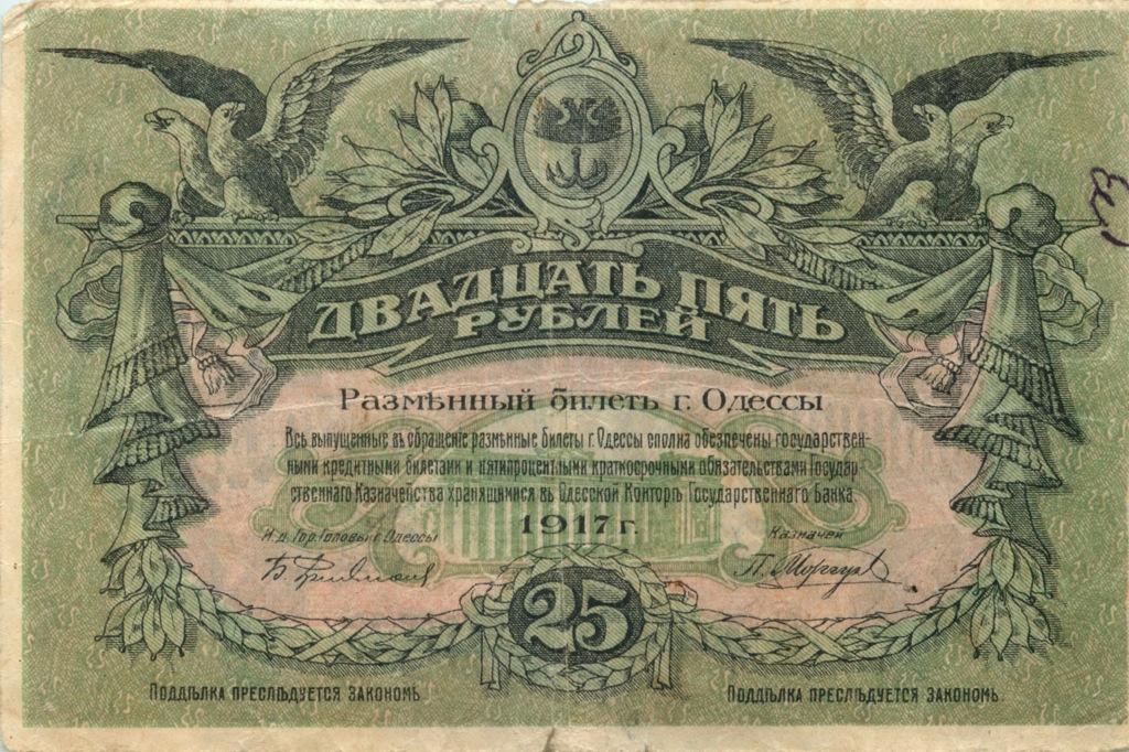 25 рублей (разменный билет г. Одессы) 1917 года