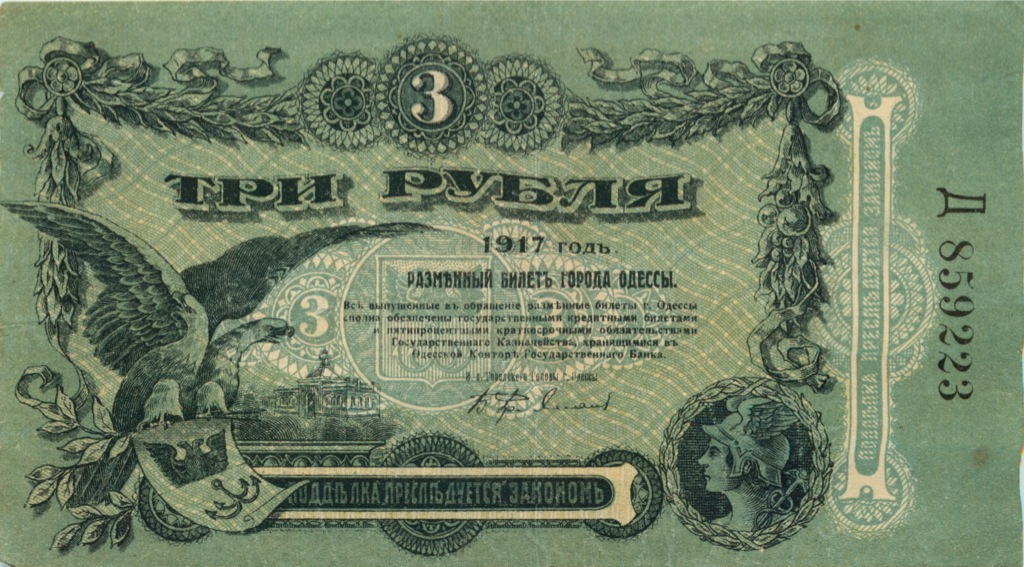 3 рубля (разменный билет г. Одессы) 1917 года