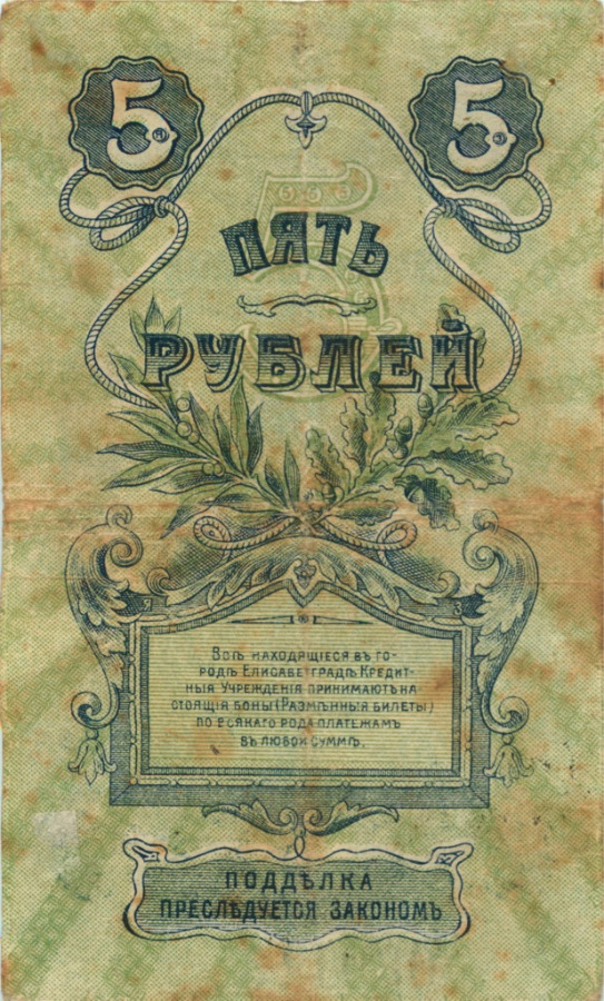 5 рублей (разменный билет Елисаветградского Отделения) 1919 года