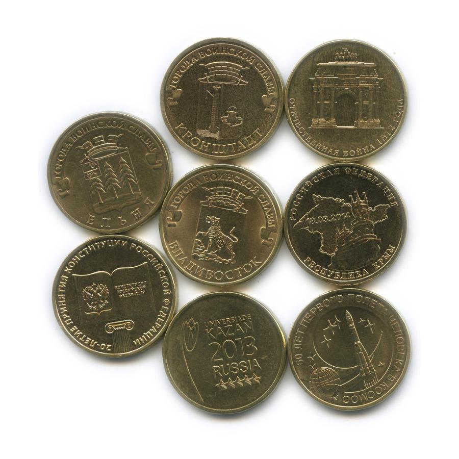 Набор юбилейных монет 10 рублей 2011-2014 (Россия)