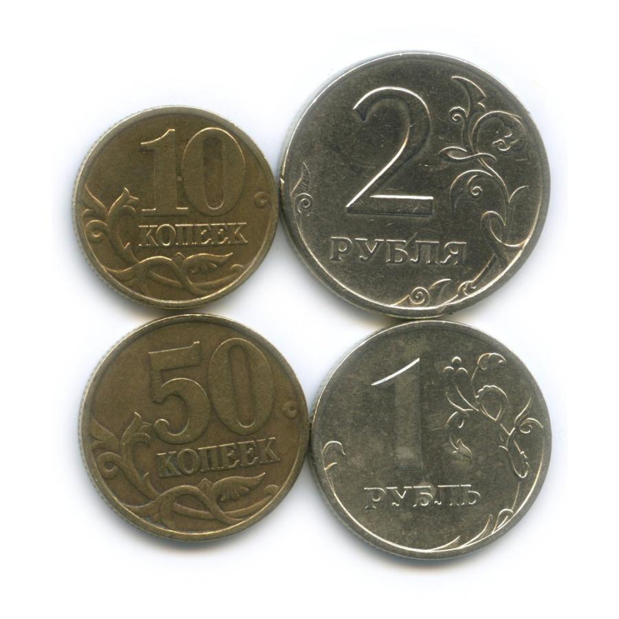 Набор монет России 1999 года М, СПМД (Россия)