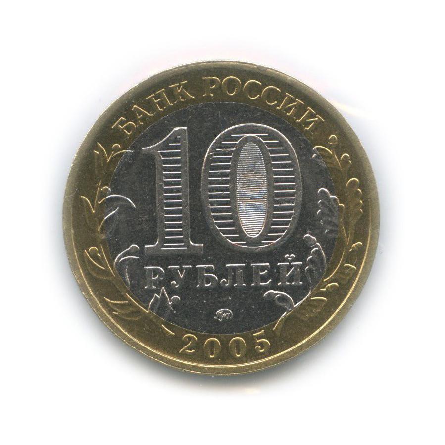 10 рублей — 60-я годовщина Победы вВеликой Отечественной войне 1941-1945 гг (в холдере) 2005 года ММД (Россия)