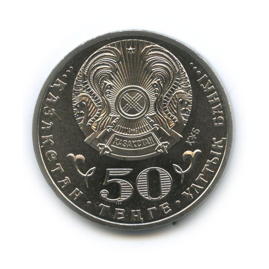 50 тенге - 70 лет Великой Победе 2015 года (Казахстан)