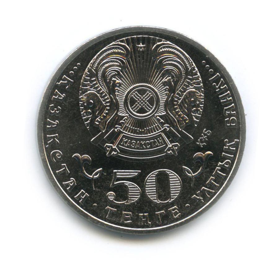 50 тенге - 100 лет со для рождения Жумабека Ташенева 2015 года (Казахстан)