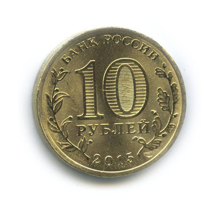 10 рублей — Города воинской славы - Хабаровск 2015 года (Россия)