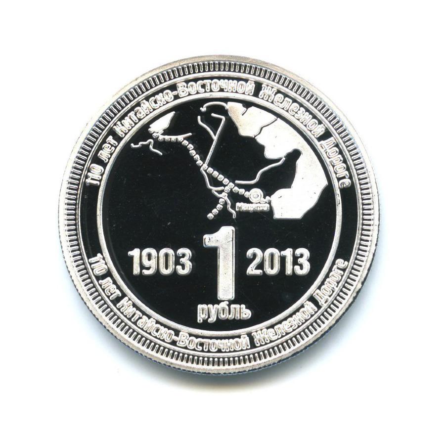 Жетон «1 рубль 2013 - 110 лет Китайско-Восточной Железной Дороге. Станция Мацяохэ»