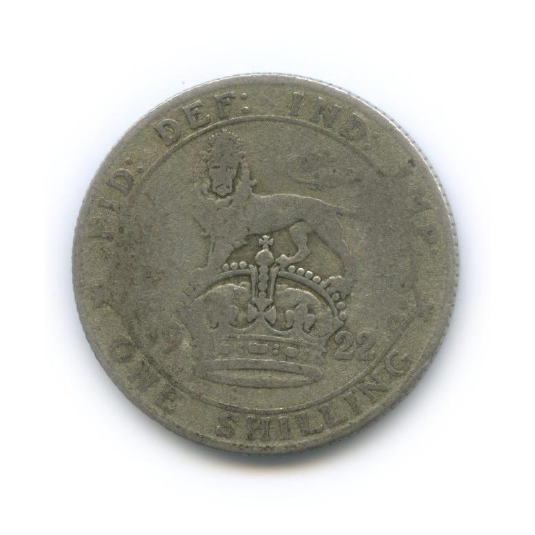 1 шиллинг 1922 года (Великобритания)