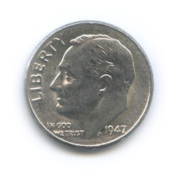 10 центов (дайм) 1947 года D (США)