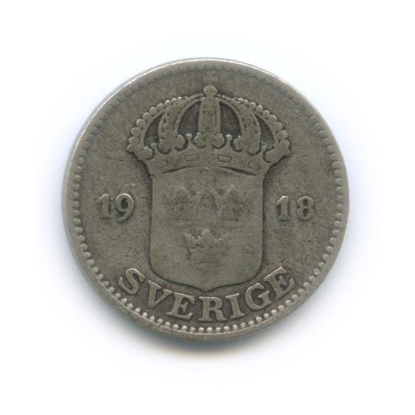 25 эре 1918 года (Швеция)